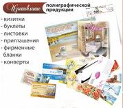 визитки,  бланки,  буклеты,  календари,  таблички,  наклейки,  печати и др.