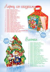 Визитки, календари на 2012 год, карманные, настенные, домики