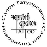 Cалон - студия татуировки