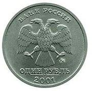 1 рубль 2001 года, Московского монетного двора.