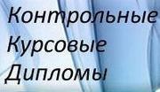 Контрольные курсовые дипломные.
