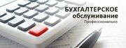 Бухгалтерские услуги в Новополоцке ООО