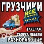 Грузчики,  подсобники,  землекопы  Новополоцк,  Полоцк,  Витебская область