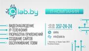 Qlab.by - любые IT услуги для вашей компании