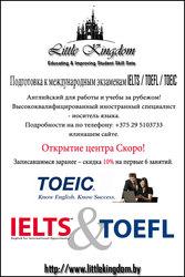 Подготовка к международным экзаменам IELTS / TOEFL / TOEIC в Новополоц