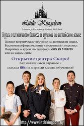 Курсы Гостинечного Бизнеса и Туризма на английском