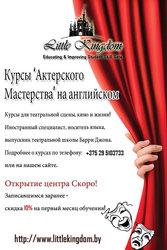 Курсы актерского мастерства на английском - Центр 'Little Kingdom'