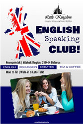 Клуб Разговорного Английского - Центр 'Little Kingdom'