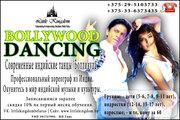 Современные Индийские Танцы 'Bollywood' - Центр 'Little Kingdom'