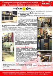 Кафе в центре Новополоцка